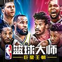 NBA篮球大师电脑版 v3.12.0官方pc版