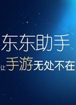 东东助手电脑版 v3.8.0.8565