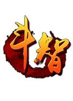 斗智神途电脑版 v1.0.0.889官方版