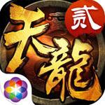 天龙八部手游电脑版 v1.82.2.2