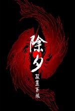 除夕双鱼玉佩 v1.0中文破解版