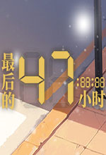 最后的47小时 v1.0中文版