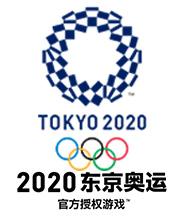 2020东京奥运官方授权游戏 中文破解版