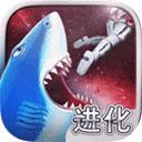 饥饿鲨:进化电脑版 v8.2.0.0
