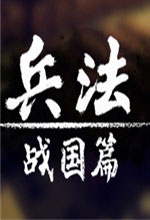 兵法:战国篇 v0.9.5.1114.1819中文破解版