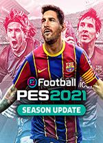 实况足球2021中文版 免安装绿色版(附游戏攻略及游戏秘籍)