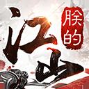 朕的江山 v2.14.13电脑版