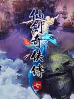 仙剑奇侠传7试玩版 附游戏攻略