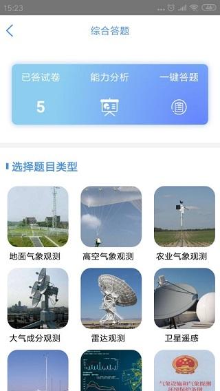 观测通app